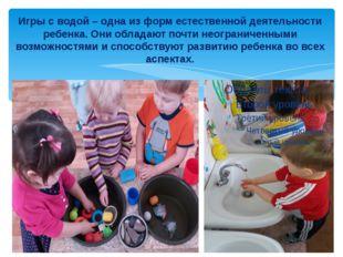 Игры с водой – одна из форм естественной деятельности ребенка. Они обладают п