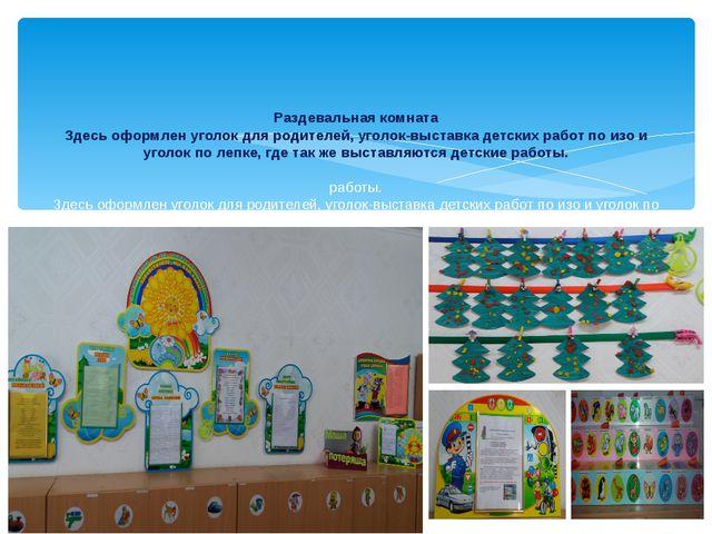 Раздевальная комната Здесь оформлен уголок для родителей, уголок-выставка де...