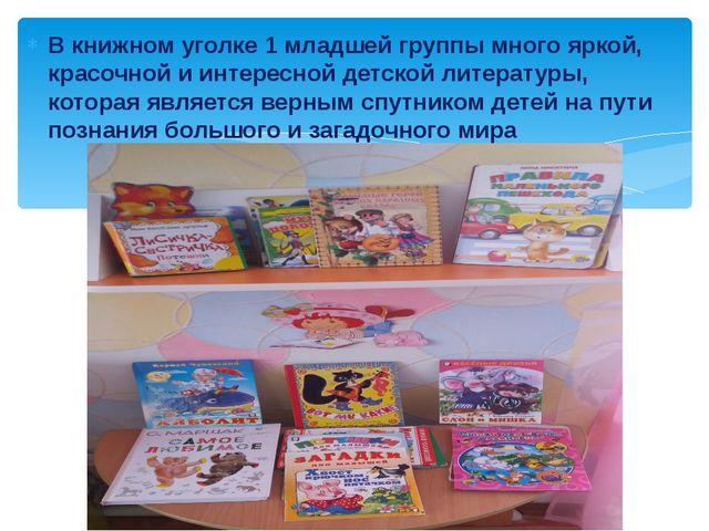 В книжном уголке 1 младшей группы много яркой, красочной и интересной детской...