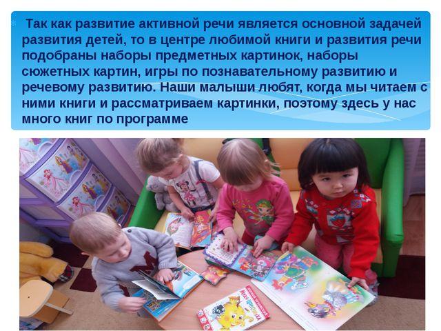 Так как развитие активной речи является основной задачей развития детей, то...