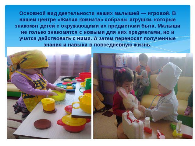 Основной вид деятельности наших малышей — игровой. В нашем центре «Жилая ком...