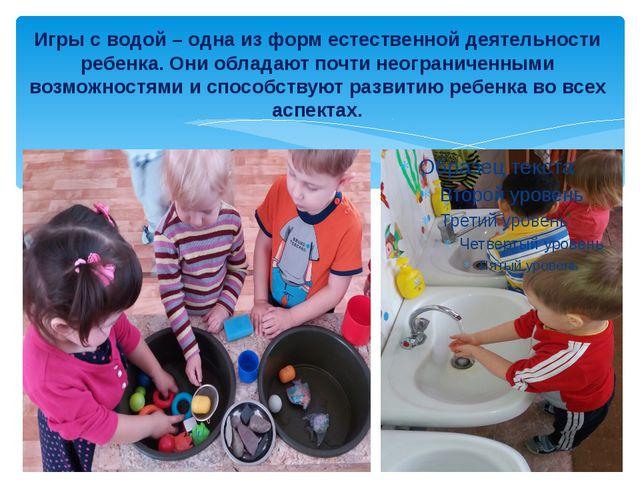 Игры с водой – одна из форм естественной деятельности ребенка. Они обладают п...