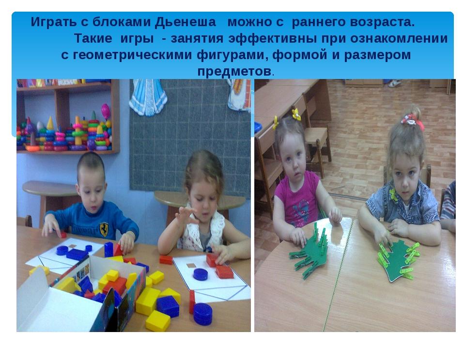 Играть с блоками Дьенеша можно с раннего возраста. Такие игры - занятия эффе...