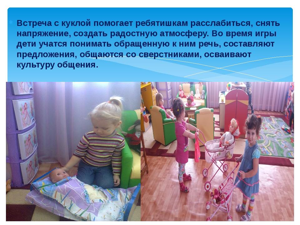 Встреча с куклой помогает ребятишкам расслабиться, снять напряжение, создать...