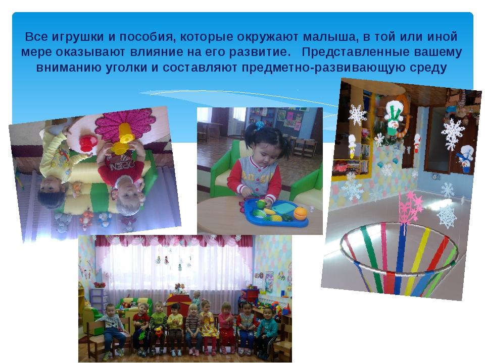 Все игрушки и пособия, которые окружают малыша, в той или иной мере оказываю...