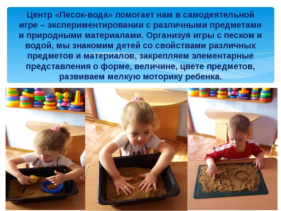 Центр «Песок-вода» помогает нам в самодеятельной игре – экспериментировании...