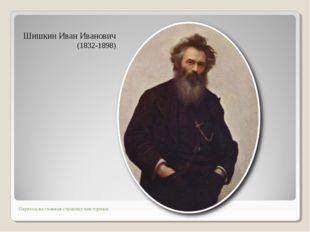 Шишкин Иван Иванович (1832-1898) Переход на главная страницу викторины