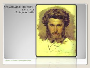 Куинджи Архип Иванович. (1842-1910) ( В. Васнецов. 1869) Переход на главная