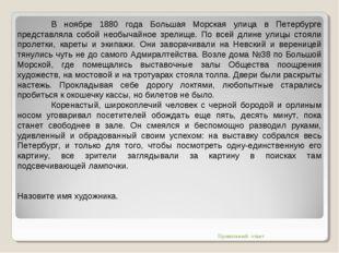 В ноябре 1880 года Большая Морская улица в Петербурге представляла собой нео