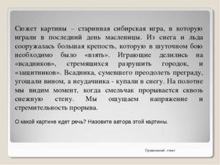 Сюжет картины – старинная сибирская игра, в которую играли в последний день
