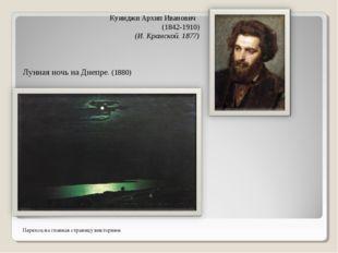 Куинджи Архип Иванович (1842-1910) (И. Крамской. 1877) Лунная ночь на Днепре