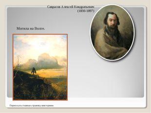 Саврасов Алексей Кондратьевич (1830-1897) Могила на Волге. Переход на главная