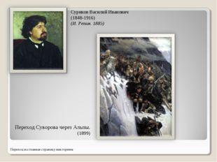 Переход Суворова через Альпы. (1899) Суриков Василий Иванович (1848-1916) (И.