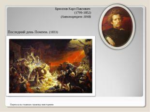 Последний день Помпеи. (1833) Брюллов Карл Павлович (1799-1852) (Автопортрет