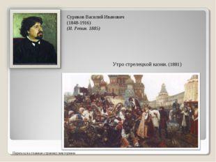 Суриков Василий Иванович (1848-1916) (И. Репин. 1885) Утро стрелецкой казни.