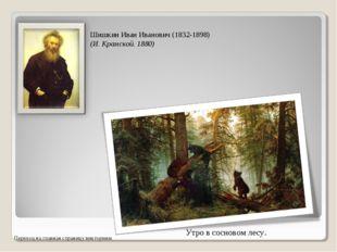 Утро в сосновом лесу. Шишкин Иван Иванович (1832-1898) (И. Крамской. 1880) Пе