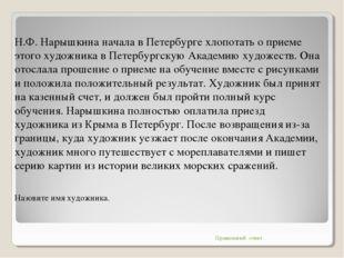 Н.Ф. Нарышкина начала в Петербурге хлопотать о приеме этого художника в П