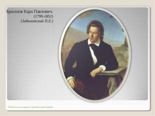 Брюллов Карл Павлович. (1799-1852) (Заболотский П.Е.) Переход на главная стра