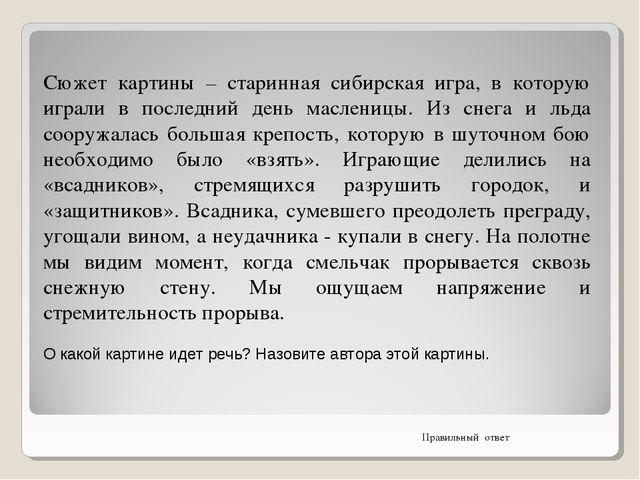 Сюжет картины – старинная сибирская игра, в которую играли в последний день...