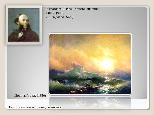 Девятый вал. (1850) Айвазовский Иван Константинович (1817-1900) (А. Тыранов....