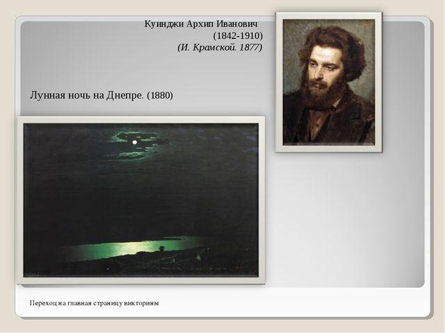 Куинджи Архип Иванович (1842-1910) (И. Крамской. 1877) Лунная ночь на Днепре...