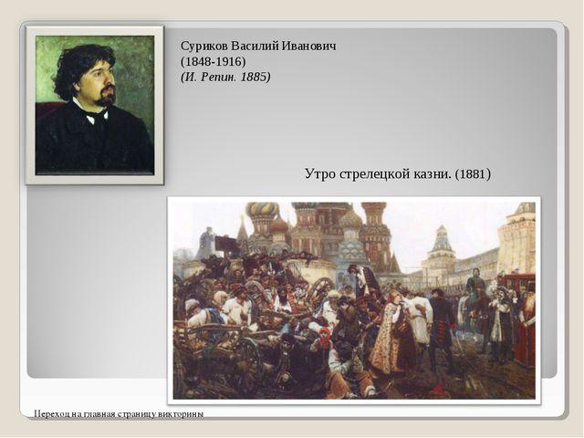 Суриков Василий Иванович (1848-1916) (И. Репин. 1885) Утро стрелецкой казни....