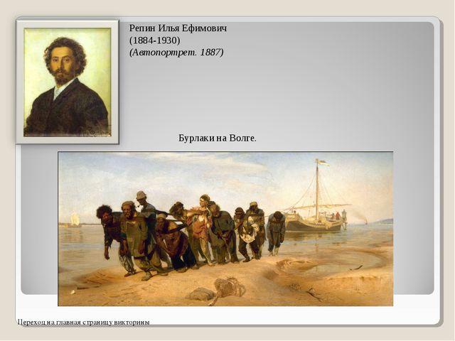 Репин Илья Ефимович (1884-1930) (Автопортрет. 1887) Переход на главная страни...