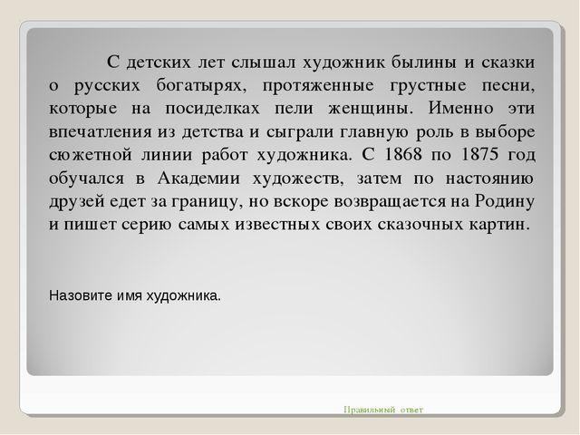 С детских лет слышал художник былины и сказки о русских богатырях, протяже...