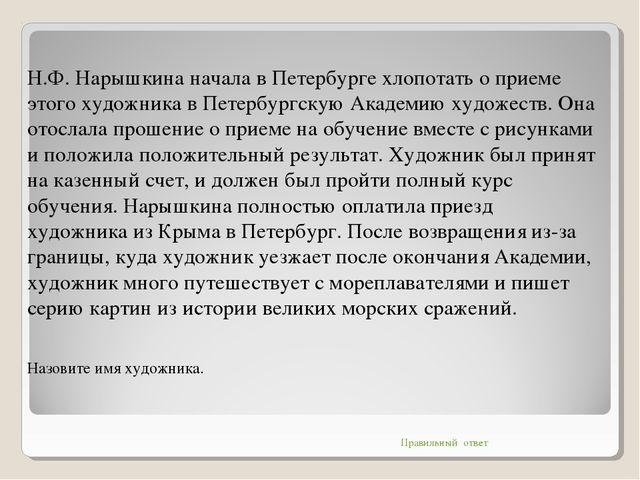 Н.Ф. Нарышкина начала в Петербурге хлопотать о приеме этого художника в П...