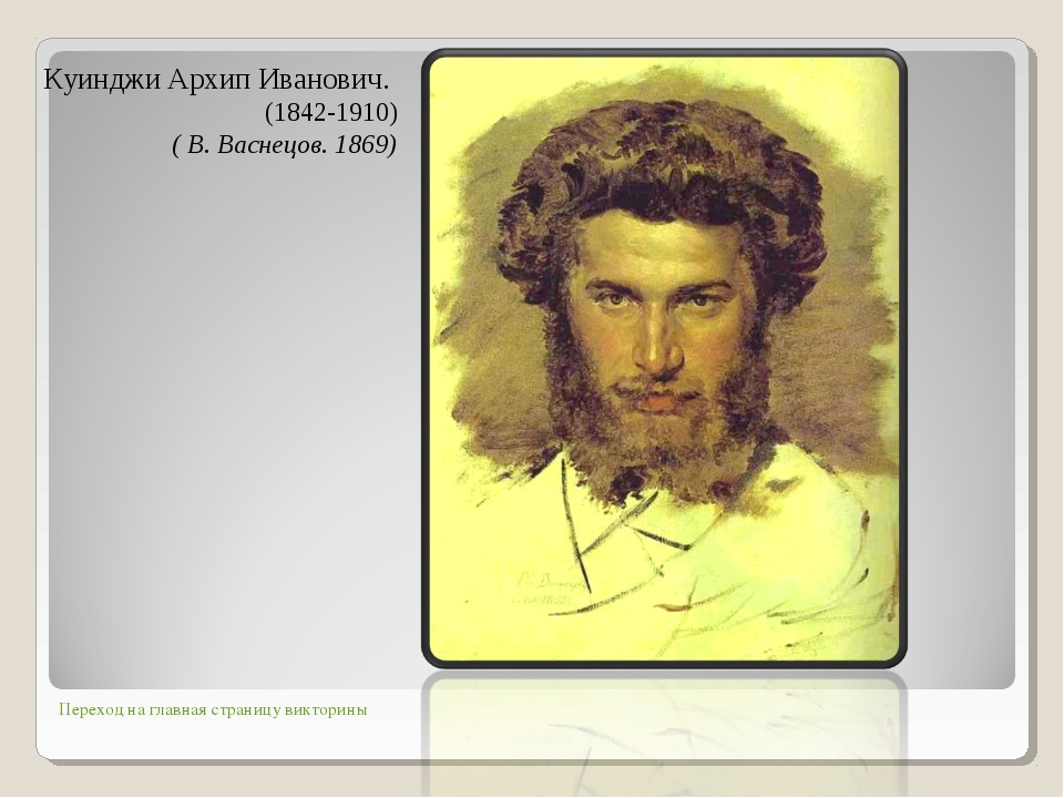 Куинджи Архип Иванович. (1842-1910) ( В. Васнецов. 1869) Переход на главная...