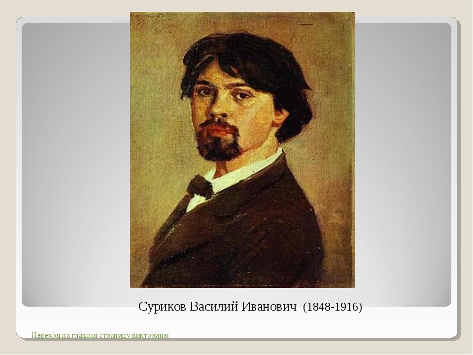 Суриков Василий Иванович (1848-1916) Переход на главная страницу викторины