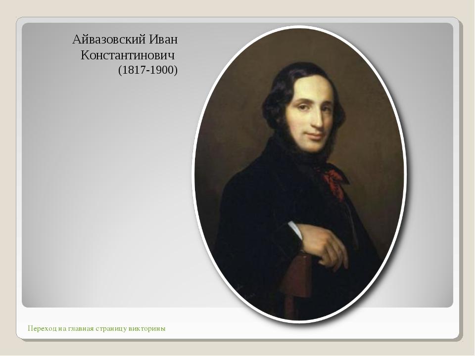 Айвазовский Иван Константинович (1817-1900) Переход на главная страницу викто...