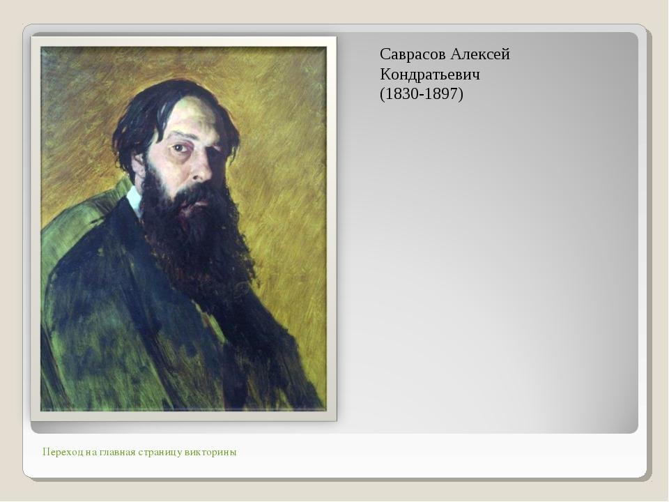Саврасов Алексей Кондратьевич (1830-1897) Переход на главная страницу викторины
