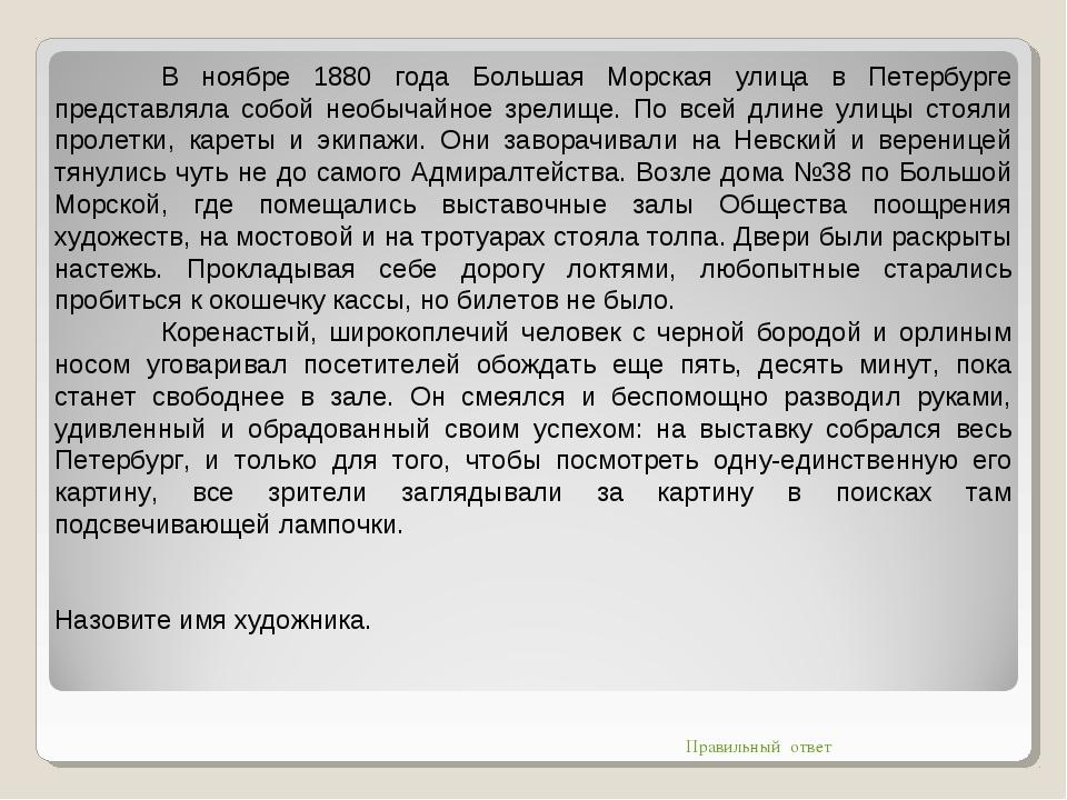 В ноябре 1880 года Большая Морская улица в Петербурге представляла собой нео...