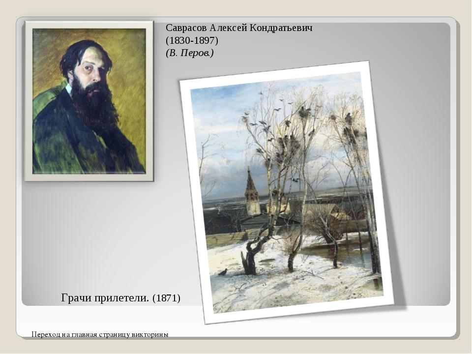 Грачи прилетели. (1871) Саврасов Алексей Кондратьевич (1830-1897) (В. Перов.)...