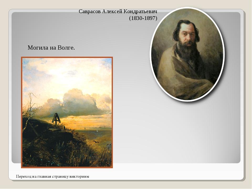 Саврасов Алексей Кондратьевич (1830-1897) Могила на Волге. Переход на главная...