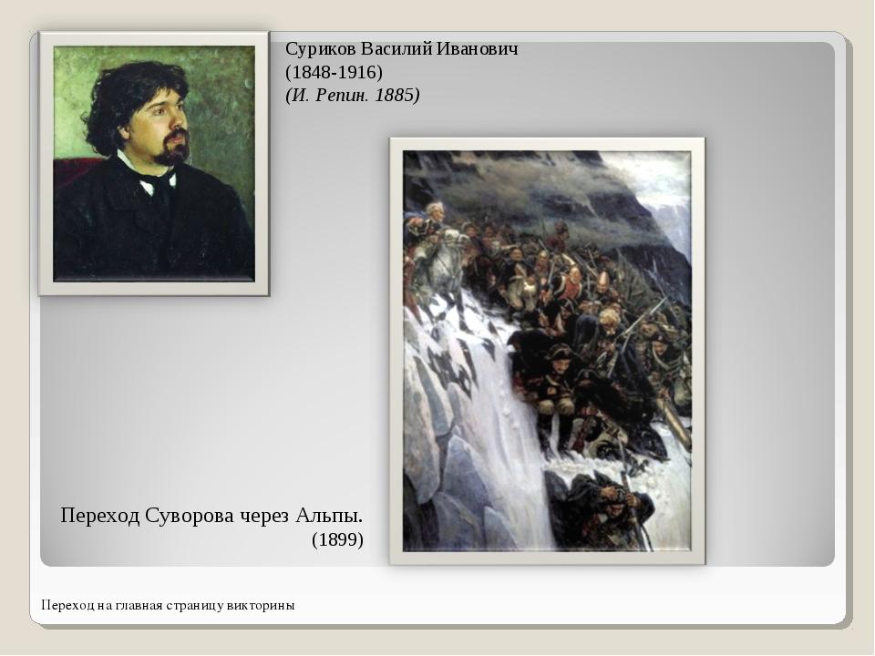 Переход Суворова через Альпы. (1899) Суриков Василий Иванович (1848-1916) (И....