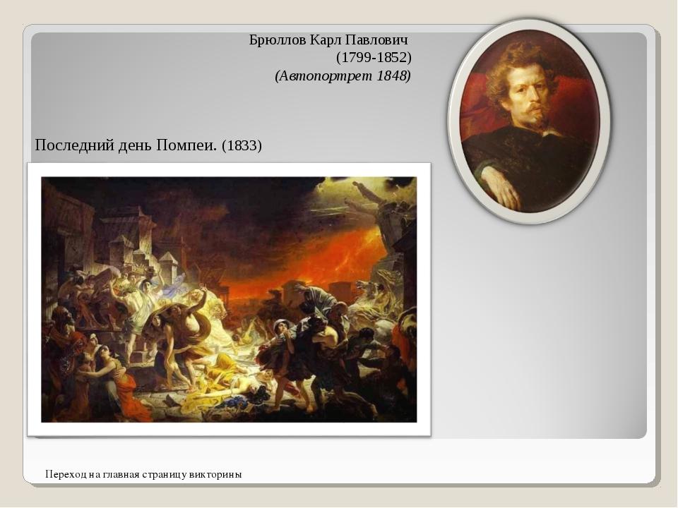 Последний день Помпеи. (1833) Брюллов Карл Павлович (1799-1852) (Автопортрет...