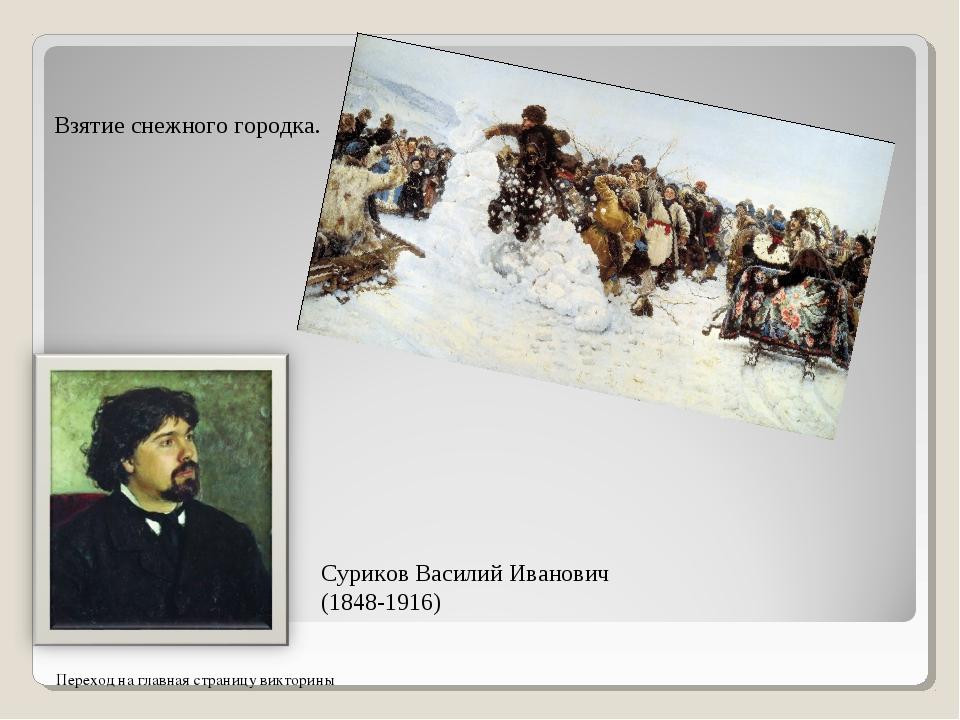 Взятие снежного городка. Переход на главная страницу викторины Суриков Васили...