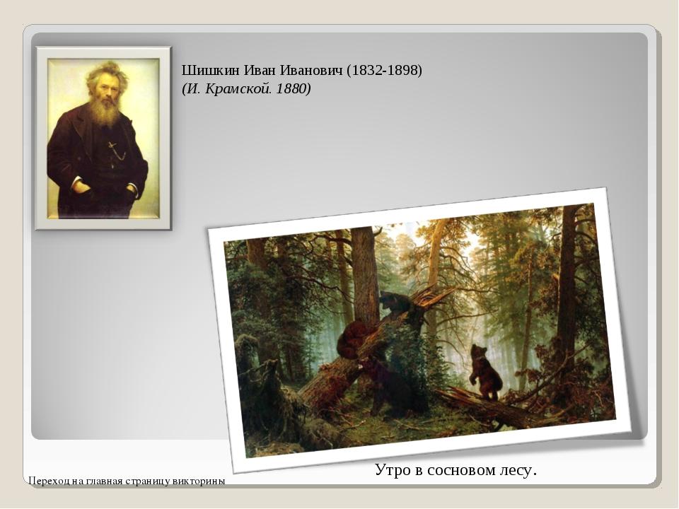 Утро в сосновом лесу. Шишкин Иван Иванович (1832-1898) (И. Крамской. 1880) Пе...