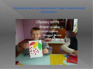 Ситуация успеха, как эффективный стимул познавательной деятельности
