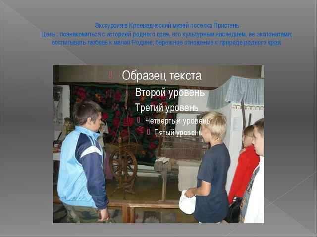 Экскурсия в Краеведческий музей поселка Пристень Цель : познакомиться с истор...
