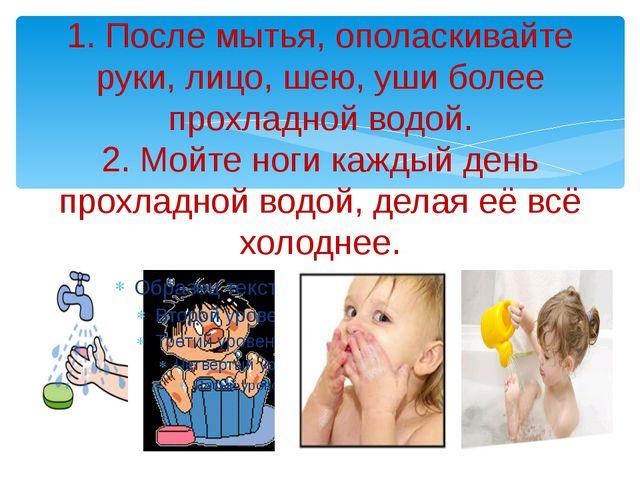 1. После мытья, ополаскивайте руки, лицо, шею, уши более прохладной водой. 2....
