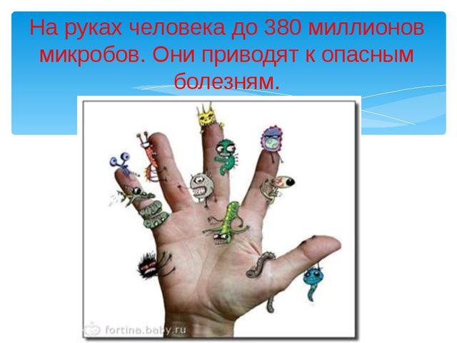 На руках человека до 380 миллионов микробов. Они приводят к опасным болезням.