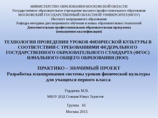 МИНИСТЕРСТВО ОБРАЗОВАНИЯ МОСКОВСКОЙ ОБЛАСТИ Государственное образовательное у