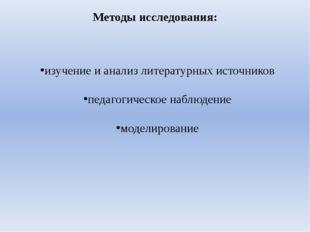 Методы исследования: изучение и анализ литературных источников педагогическое
