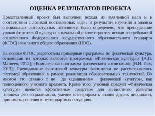 ОЦЕНКА РЕЗУЛЬТАТОВ ПРОЕКТА Представленный проект был выполнен исходя из заявл