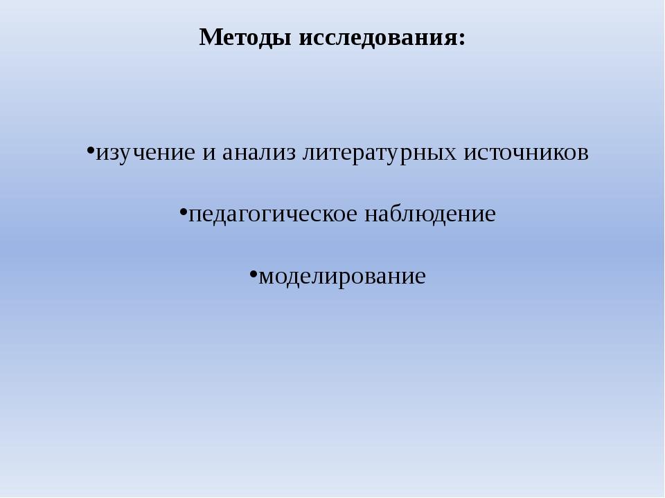 Методы исследования: изучение и анализ литературных источников педагогическое...
