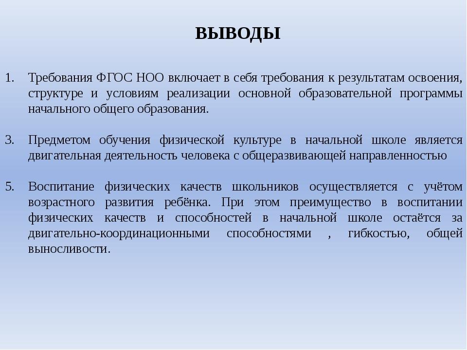 ВЫВОДЫ Требования ФГОС НОО включает в себя требования к результатам освоения,...