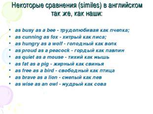 Некоторые сравнения (similes) в английском так же, как наши: as busy as a bee